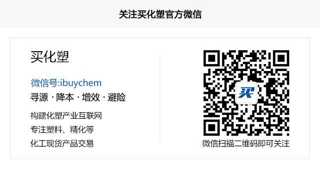 买化塑微信公众号.png